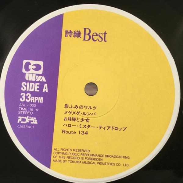 ★Shiori/BEST★和・歌謡レゲエ・ラバーズ!_画像2