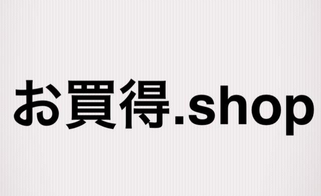 ★ [ お買得.shop ] 今!注目の shop ドメインです!★