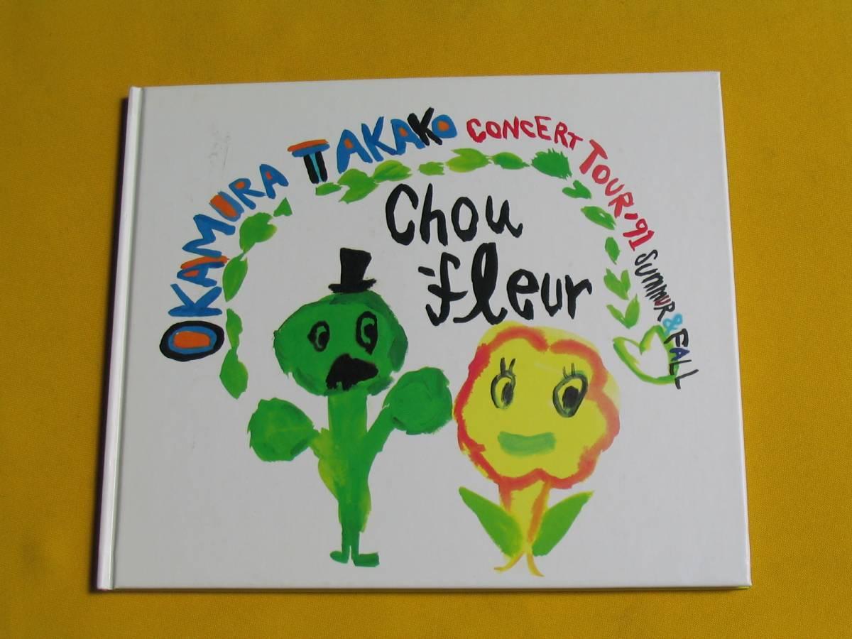 岡村孝子 【 chou-fleur ツアー 1991年 SUMMER&FALL(花野菜)パンフ 】