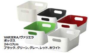 ☆ IKEAイケア ☆ VARIERA ボックス, (ブラック、グリーン、グレー、レッド、ホワイト の中から好きなカラー4個セット)送料750円~ u _画像1