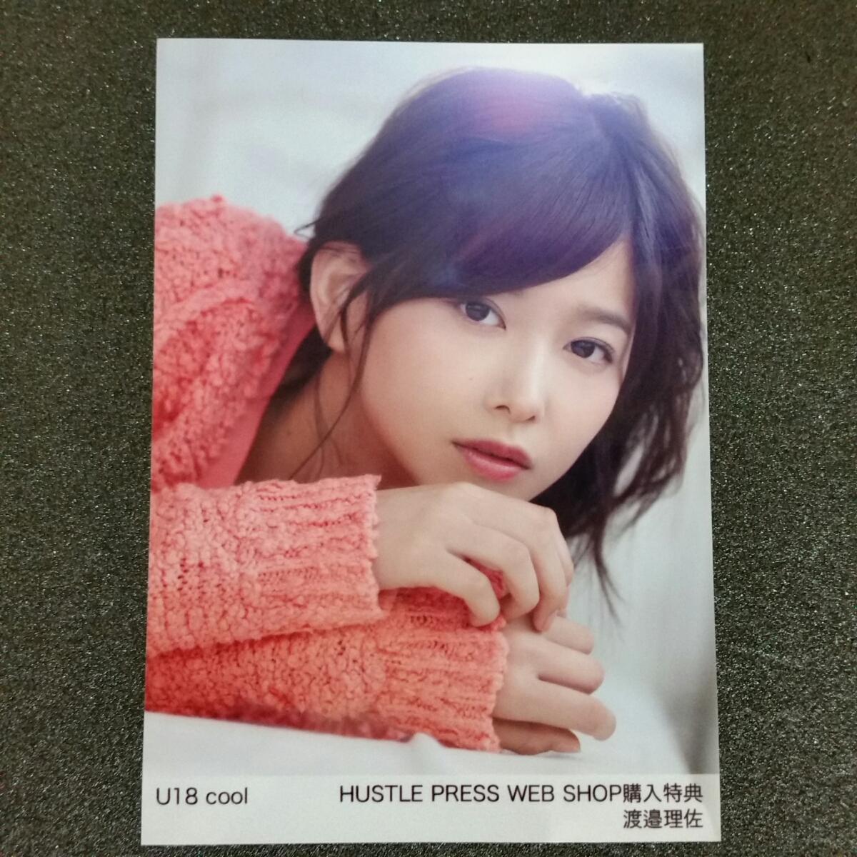 U18 cool WEB SHOP購入特典 生写真 欅坂46 渡邉理佐 HUSTLE PRESS ハッスルプレス