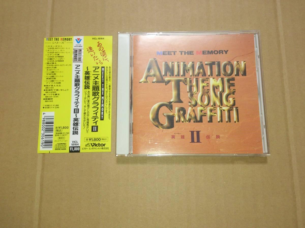 CD MEET THE MEMORY アニメ主題歌グラフィティⅡ(2) 英雄伝説_画像1