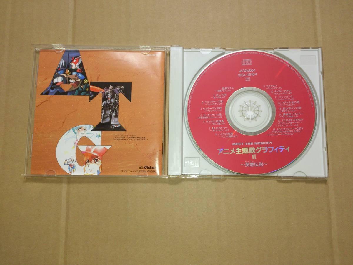 CD MEET THE MEMORY アニメ主題歌グラフィティⅡ(2) 英雄伝説_画像2
