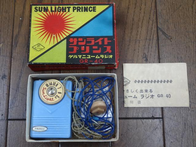 ドール 昭和レトロ 希少 サンライトプリンス ゲルマニュームラジオ GR-40 箱、付属品付 未確認品 ジャンク