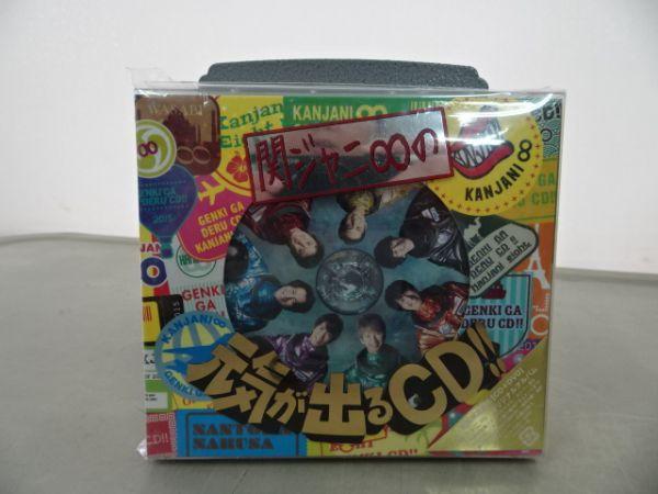 ★初回限定版A 『関ジャニ∞の元気が出るCD!!』 CD+DVD