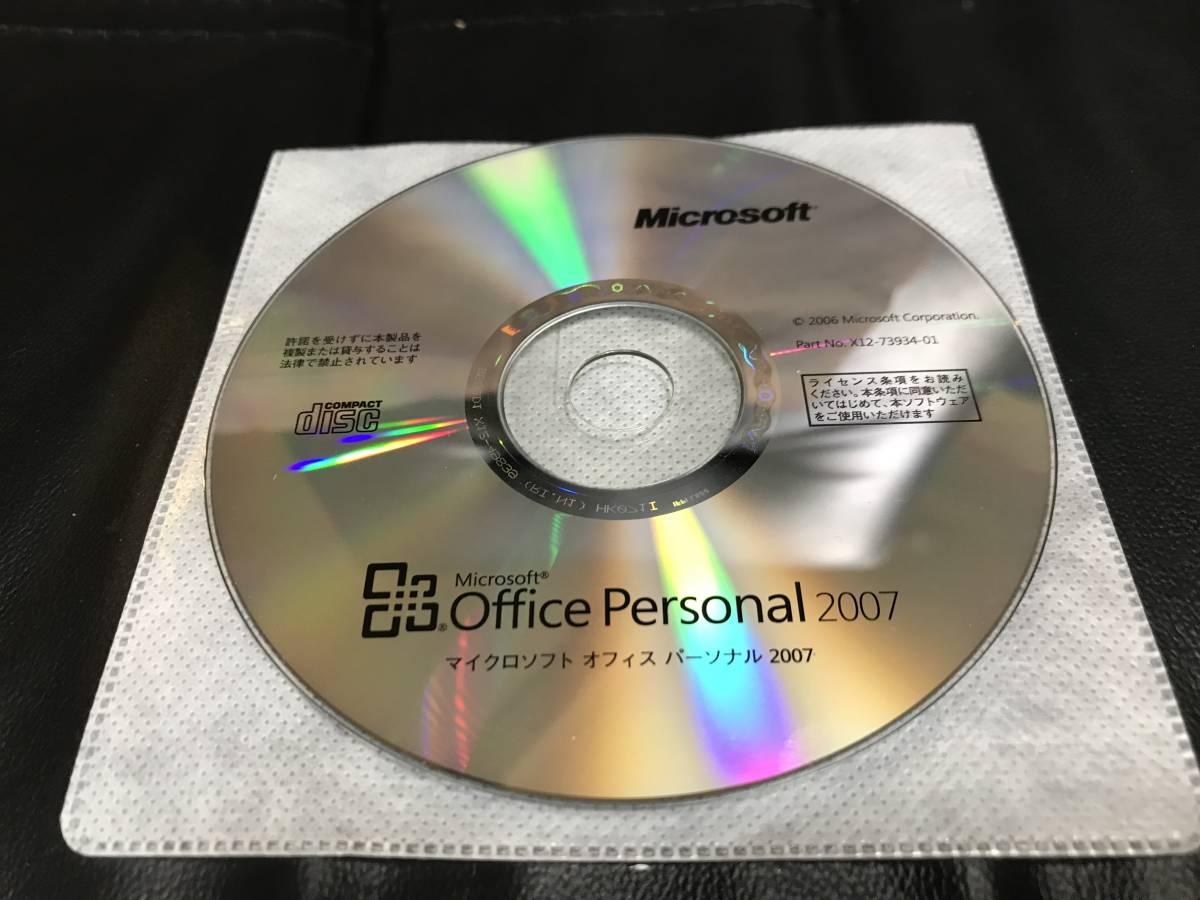 【送料無料】Microsoft Office Personal 2007/承認確認済