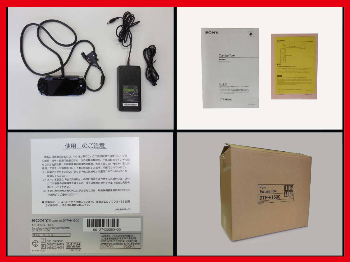 SONY PSP TESTING TOOL 開発ツール DTP-H1500 (PSP開発用テスト機材)_画像3