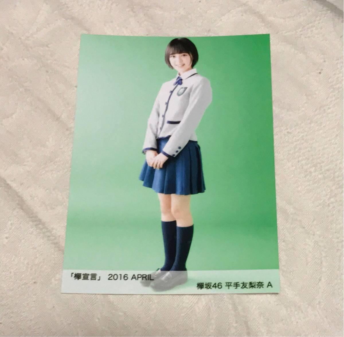 欅坂46 平手友梨奈 欅宣言 2016 APRIL 4月 けやき坂