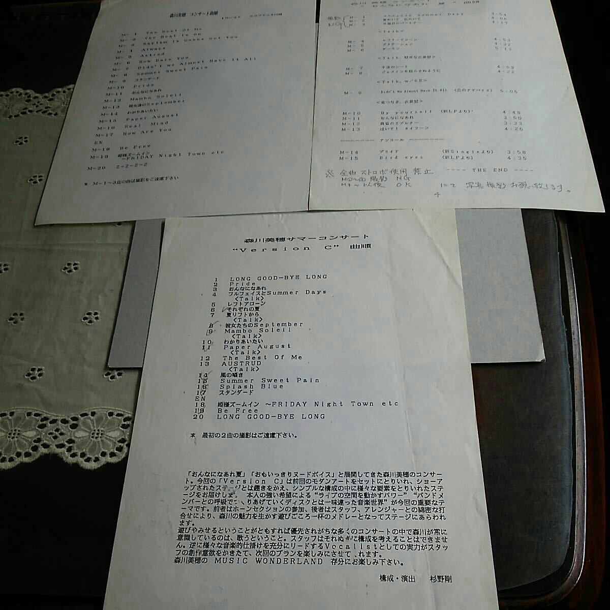 【激レア!!◆森川美穂◆マスコミ向け、非売品セトリ3部セット!!】