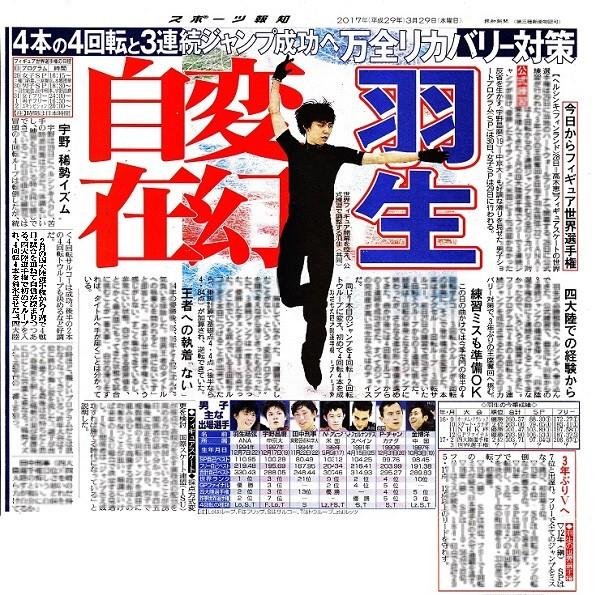 ●羽生結弦 はにゅうゆづる 新聞の切り抜き 1ページ(記事あり)⑱● グッズの画像