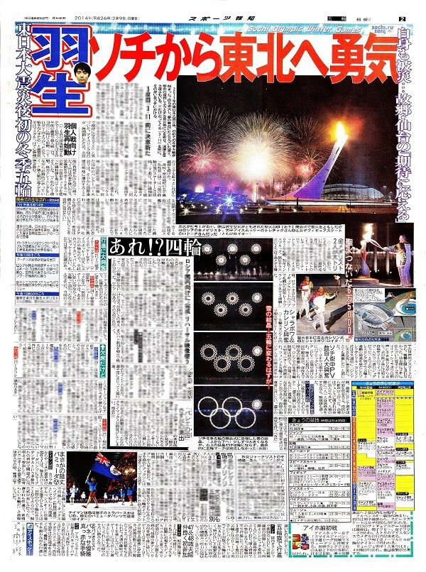 ●2014年 羽生結弦 新聞の切り抜き 1ページ(記事あり)⑥● グッズの画像