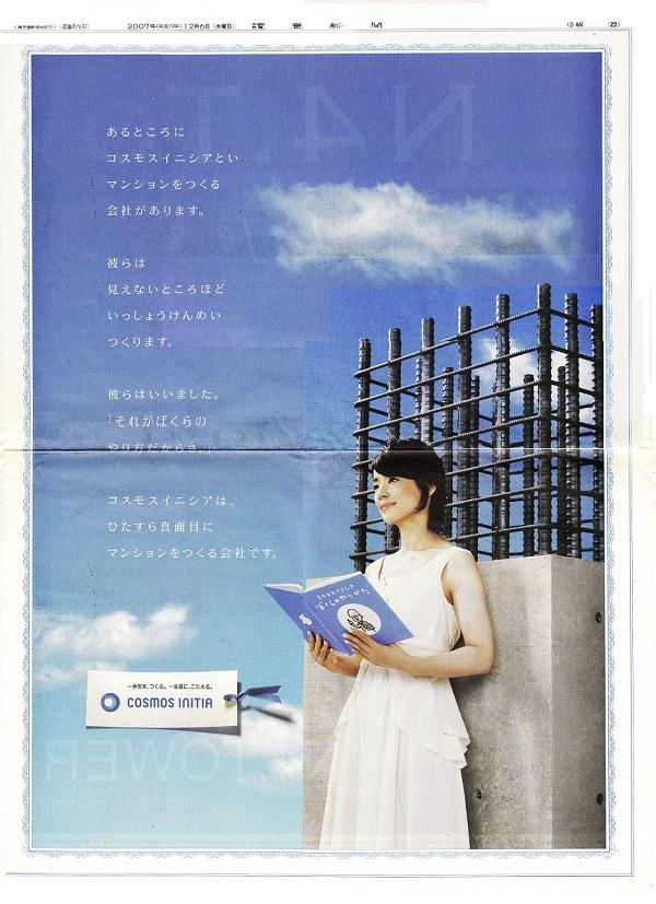 ●2007年 石田ゆり子 新聞の切り抜き 1ページ●_画像1