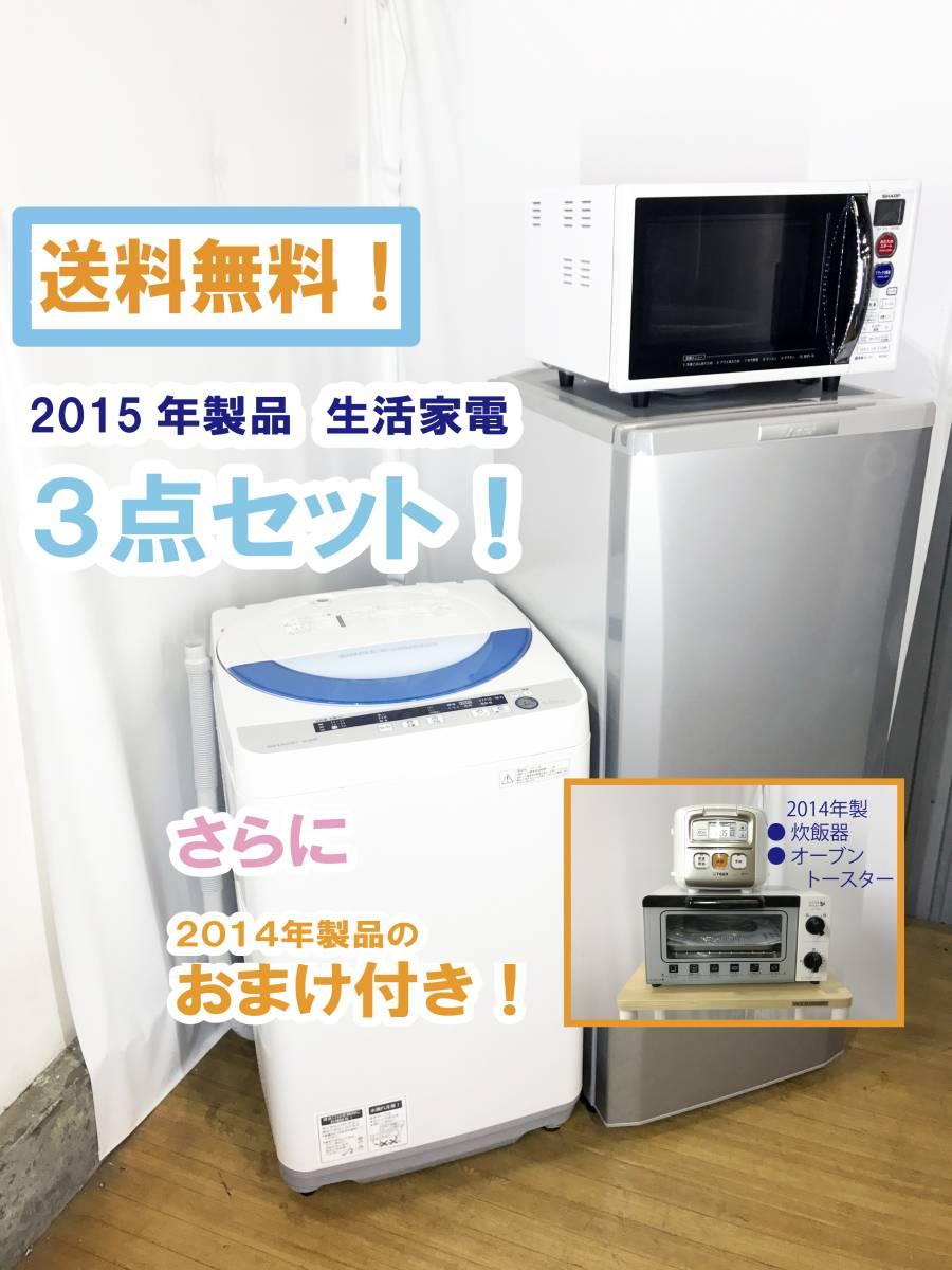 ★送料無料!!★2015年製!美品中古★ 生活3点セット! 冷蔵庫 三菱 148L +洗濯機 SHARP 5.5kg +オーブン電子レンジ +おまけ付き!