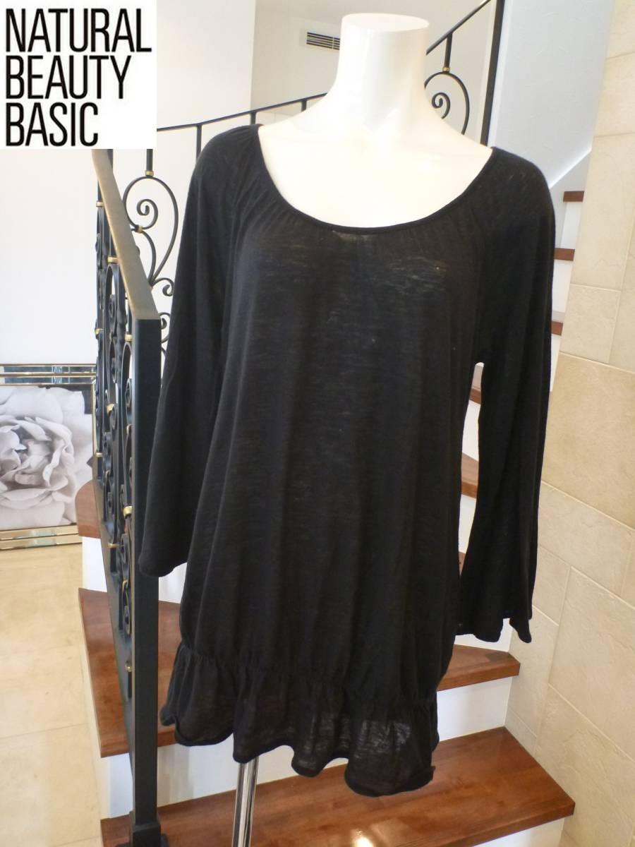 NATURAL BEAUTY BASIC|ナチュラルビューティーベーシック★ 黒ブラック 長袖薄手セーター M_画像1