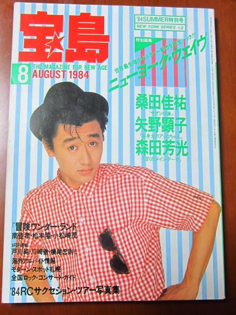 宝島 1984年8月号 桑田圭祐、矢野顕子、森田芳光、横尾忠則、戸川純 他