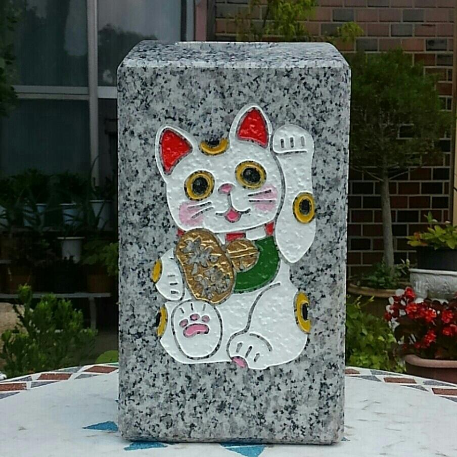 【送料無料】花瓶 花器 一輪挿し 招き猫 来福 御影石 庭石 石像 石造 石彫 彫刻 置物 インテリア 庭園 玄関 縁起物 招福