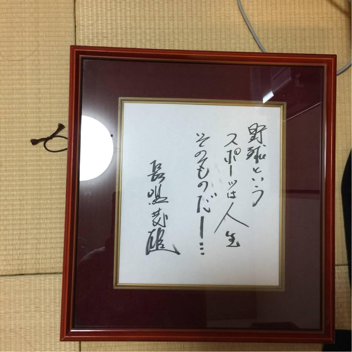 長嶋茂雄の直筆サイン色紙