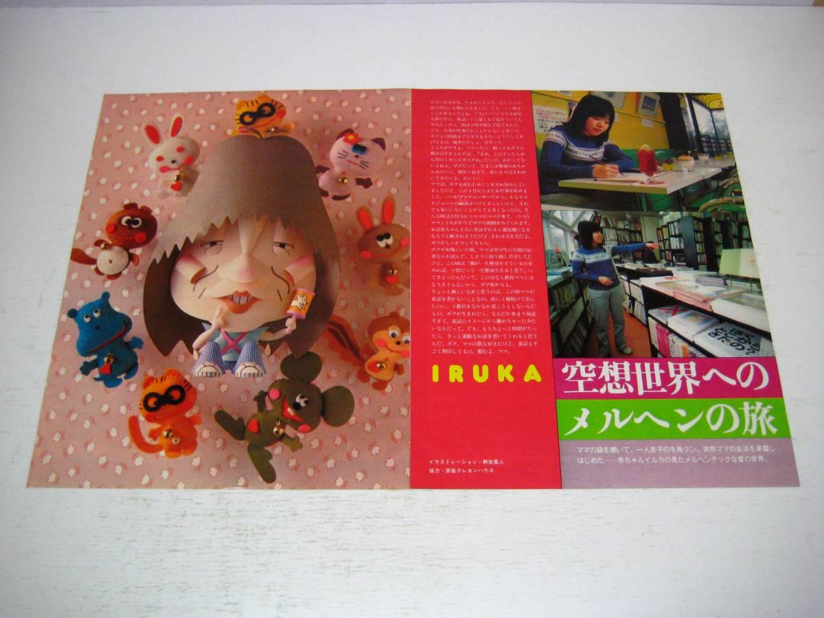 切り抜き イルカ 1970年代 IRUKA