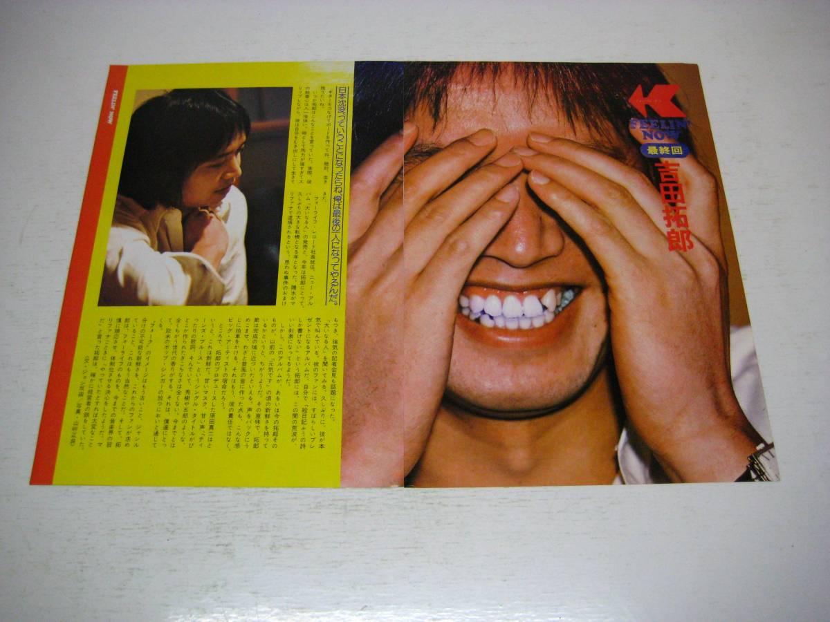 切り抜き 吉田拓郎 1970年代