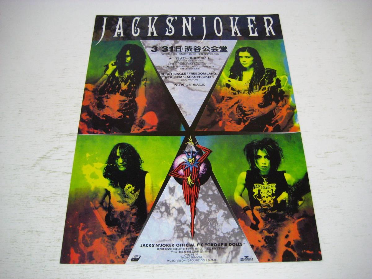 切り抜き JACKS'N JOKER ライブ告知広告 1991年