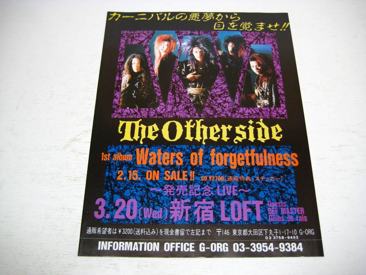 切り抜き The Other side ライブ告知広告 1991年 THE OTHERSIDE