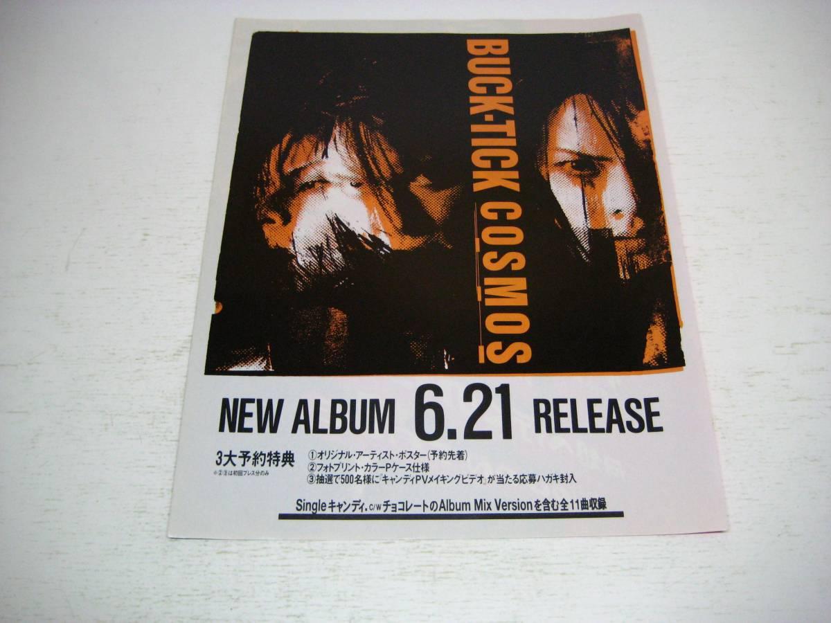 切り抜き BUCK-TICK アルバム広告 1996年