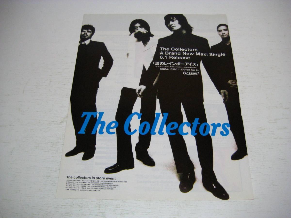 切り抜き The Collectors シングル広告 1996年 コレクターズ
