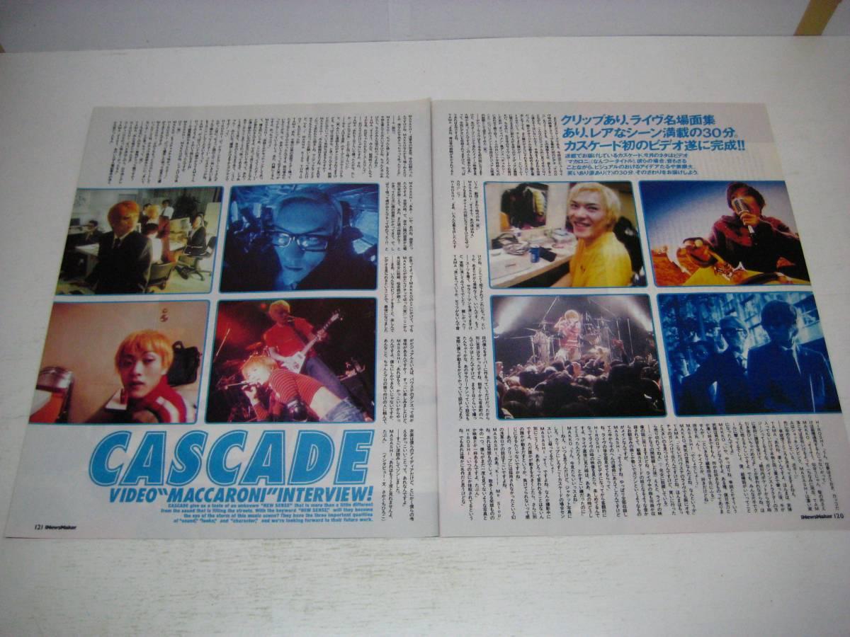 切り抜き CASCADE 1996年 カスケード
