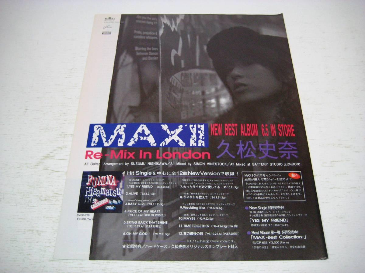 切り抜き 久松史奈 アルバム広告 1996年