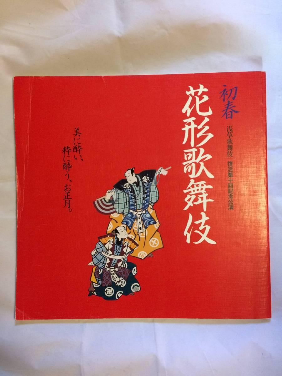 花形歌舞伎 初春 浅草歌舞伎 1991年 中村勘九郎 パンフ