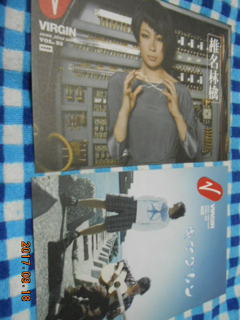 椎名林檎/キマグレン☆表紙【VIRGIN】冊子♪