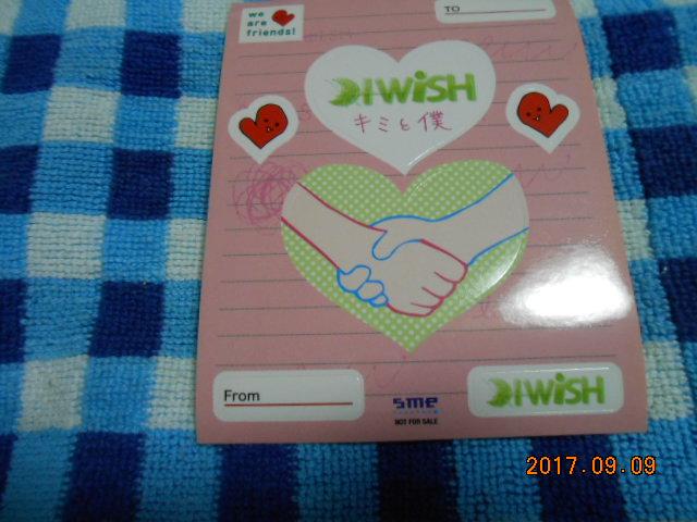 I Wish(川嶋あい)【キミと僕】シール♪