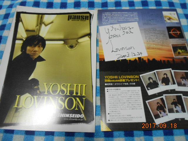 YOSHII LOVINSON(吉井和哉)【新星堂☆pause】♪