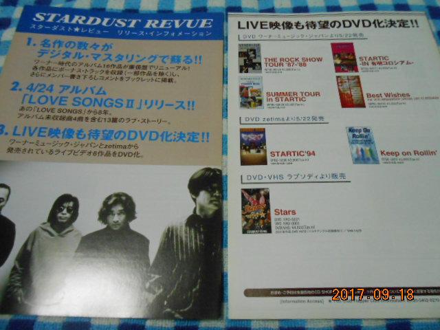 STARDUST REVUE/スタ-ダスト★レビュー【LOVE SONGS②】チラシ♪