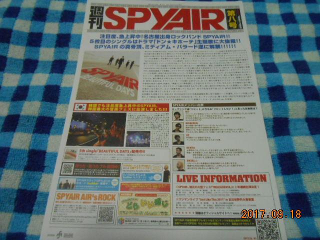 SPYAIR【週刊SPYAIR】チラシ!同じの2枚♪
