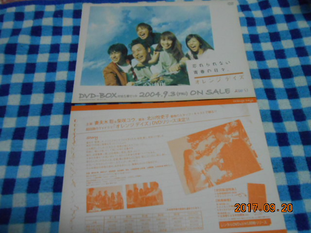 妻夫木聡/柴咲コウ/成宮寛貴/瑛太【オレンジデイズ】DVDチラシ!同じの2枚♪
