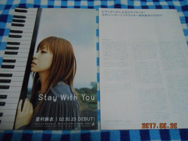 星村麻衣【Stay With You】チラシ♪