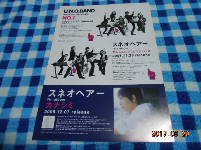 スネオヘアー/U.N.O.BAND【カナシミ/NO.1】チラシ!同じの3枚♪