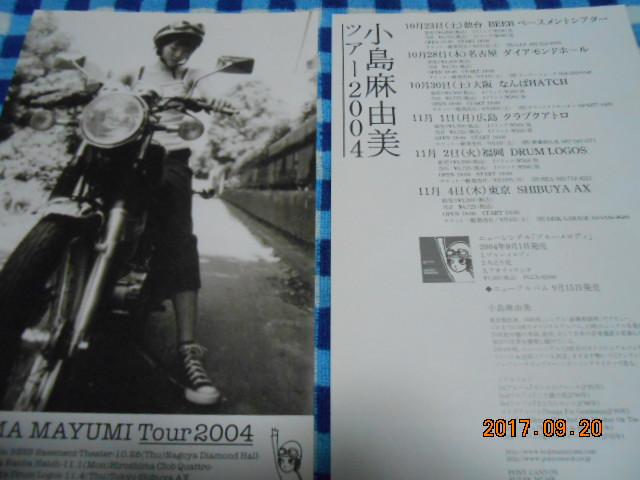 小島麻由美【ツアー2004】チラシ!同じの2枚♪