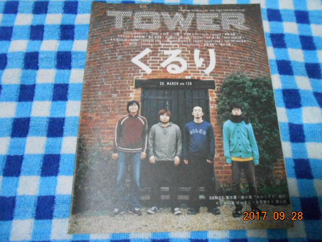 くるり★表紙【TOWER】NO.120♪