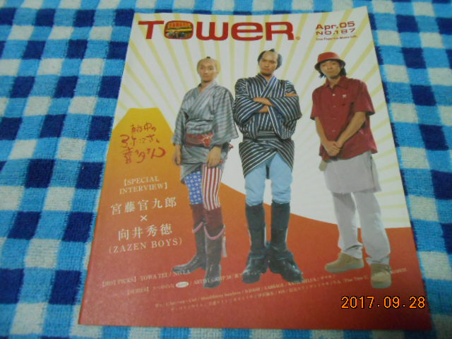 長瀬智也/宮藤官九郎★表紙【TOWER】NO.187♪