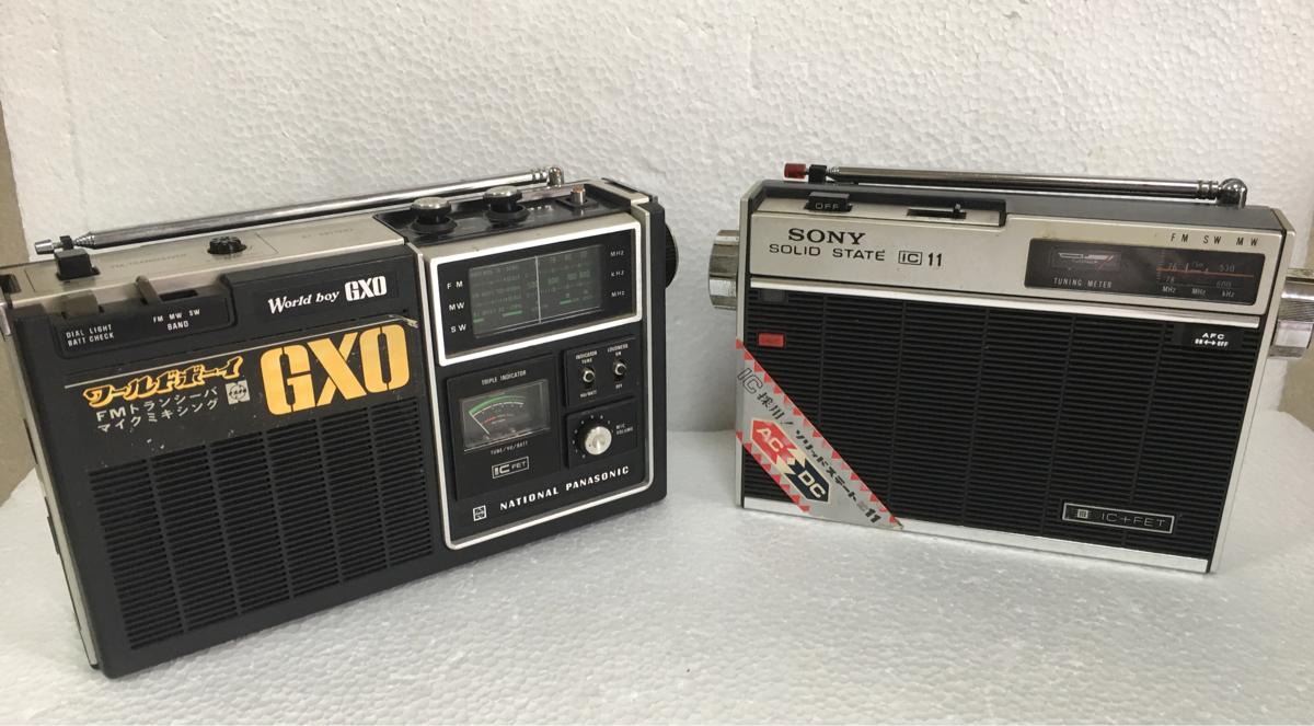《レトロ》昭和 昔のラジオ ナショナル 『ワールドボーイ GXO』と ソニー 『ICF-110』まとめて2台 ジャンク品