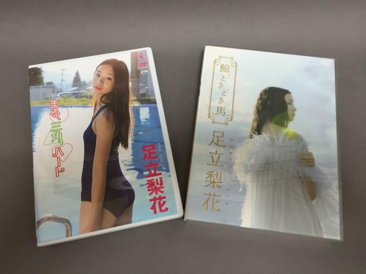 足立梨花 DVD2セット グッズの画像