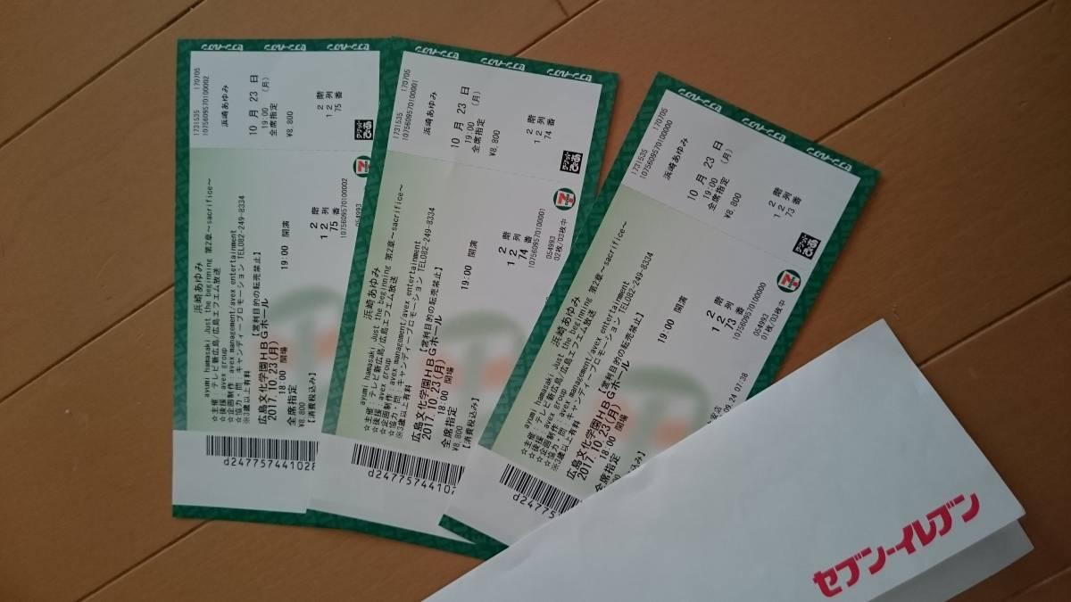 浜崎あゆみ コンサート チケット 広島