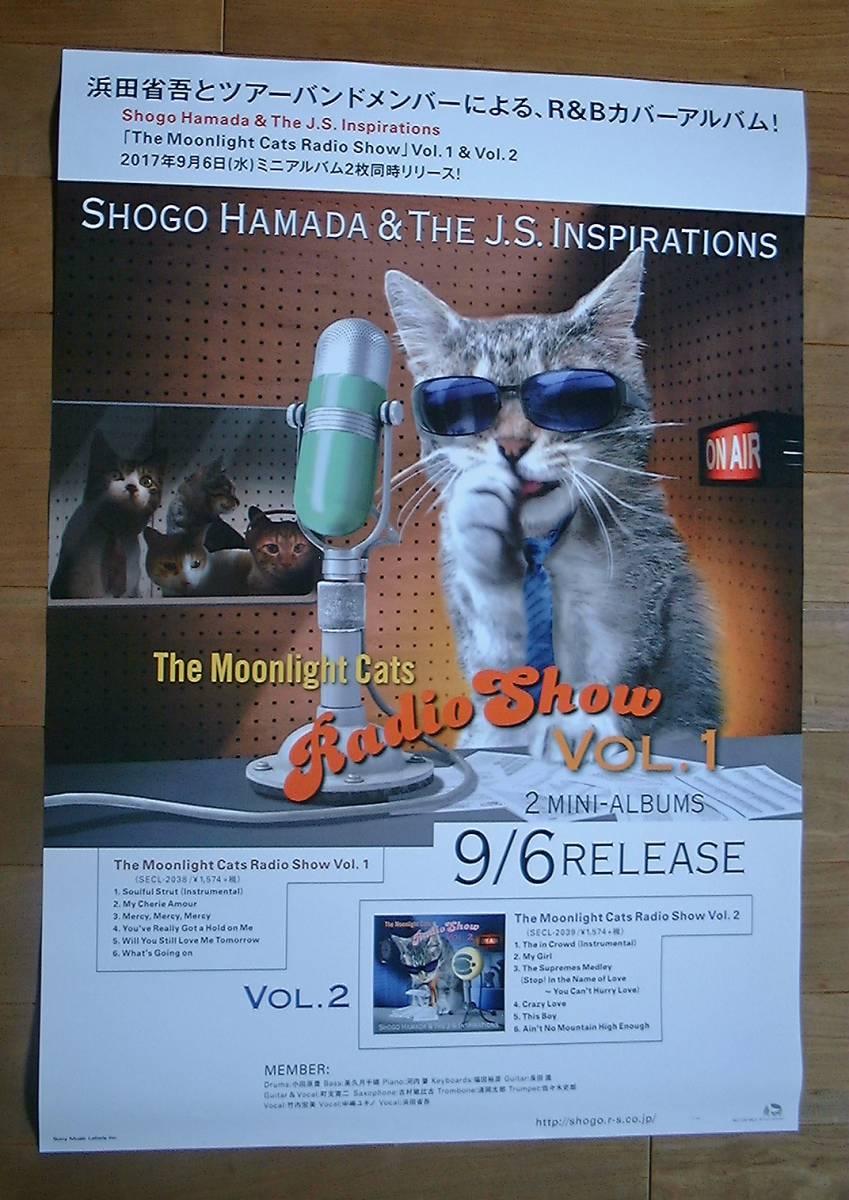格安スタート★浜田省吾 Shogo Hamada & The J.S. Inspirations『The Moonlight Cats Radio Show』 未使用告知ポスター ライブグッズの画像