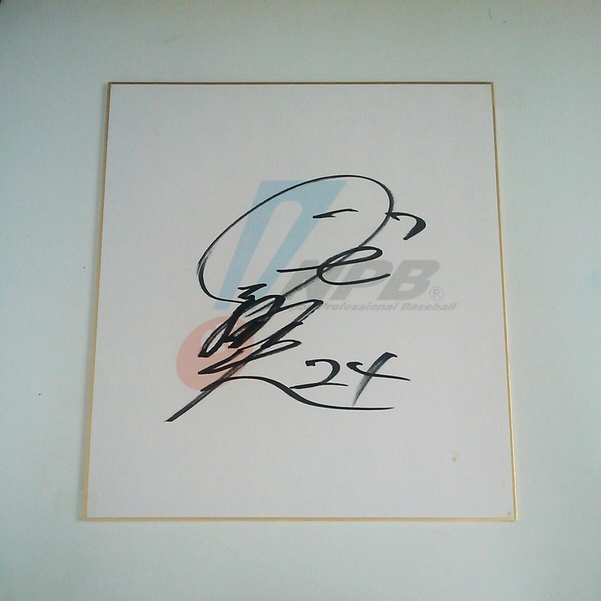 プロ野球フレッシュオールスターゲーム2011 小池翔大 千葉ロッテ 直筆サイン色紙 NPBロゴ入り