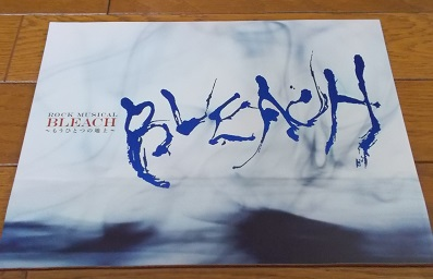 ROCK MUSICAL BLEACH[パンフレット]高野洸甲斐千尋崎山つばさ猪野広樹