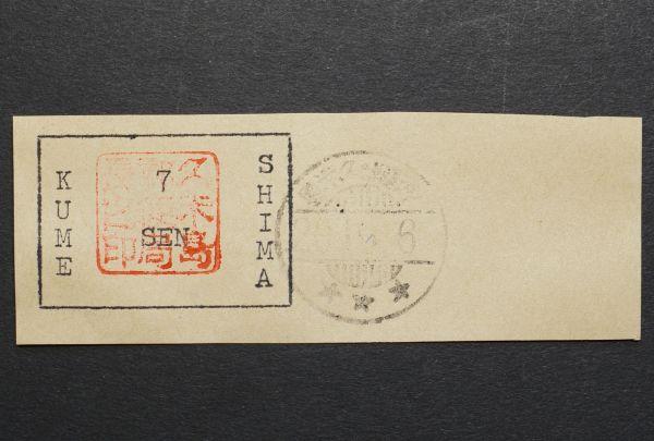 【レア!!】⑨ 琉球 久米島切手CTO 制作数48枚 Pos15 型価30万円
