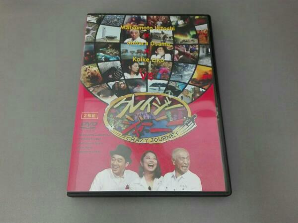 DVD クレイジージャーニー 松本人志 設楽統 小池栄子 グッズの画像