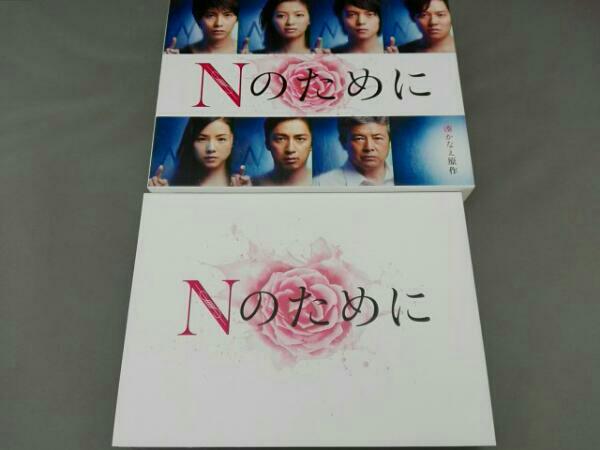 Nのために DVD-BOX 湊かなえ 榮倉奈々 窪田正孝 小出恵介 グッズの画像